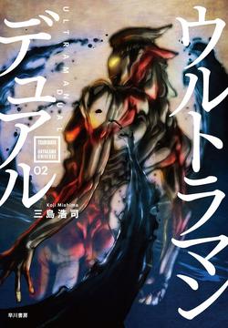 Ultraman Dual cover
