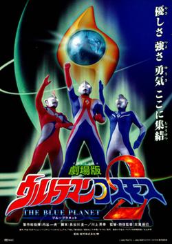 Ultraman Cosmos 2 poster