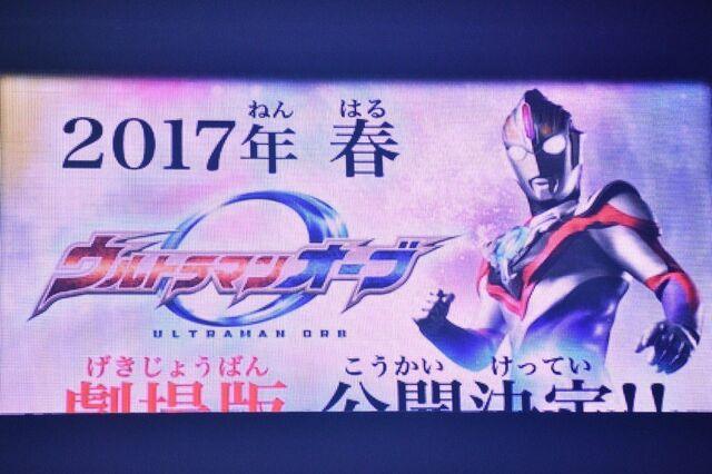File:Ultraman Orb the Movie.jpg