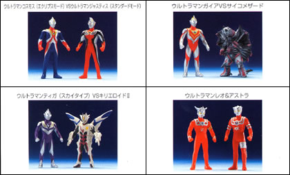 File:Ultraman Confrontation Set 2.jpg
