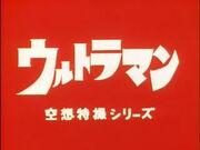 Ultraman-title