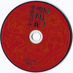 Maware! Setsugetsuka CD