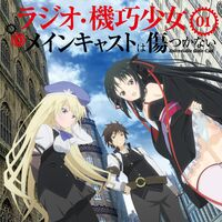Unbreakable Machine-Doll Main Cast Radio Vol.1 Cover