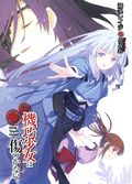 Unbreakable Machine-Doll Light Novel Short Story 4 Cover