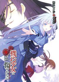 Unbreakable Machine-Doll Light Novel Short Story 4 Cover