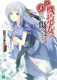 Unbreakable Machine-Doll Light Novel Volume 04 Cover (ver.2)