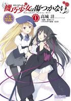 Unbreakable Machine-Doll Manga Volume 01 Cover (Special Edition)