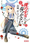 Unbreakable Machine-Doll Manga Volume 02 Cover