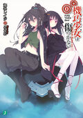 Unbreakable Machine-Doll Light Novel Volume 0 Cover
