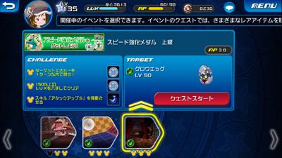 Speed Medal 3