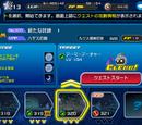Mission 320