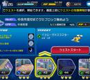 Mission 43