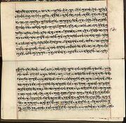 200px-Rigveda MS2097