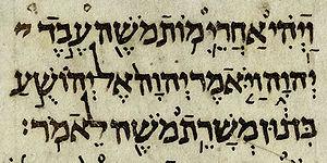 File:300px-Aleppo Codex Joshua 1 1.jpg