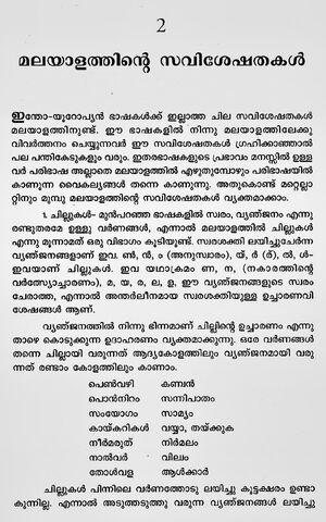 File:Chillu-Mathrubhumi-ISBN81-8264-248-5Page11.jpg