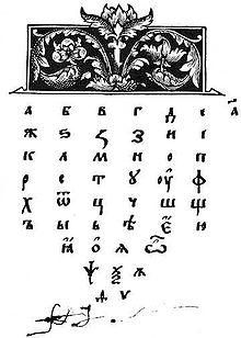 File:Azbuka 1574 by Ivan Fyodorov.jpg