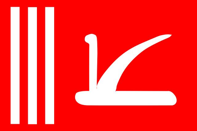 File:640px-800px-Jammu-Kashmir-flag svg.png