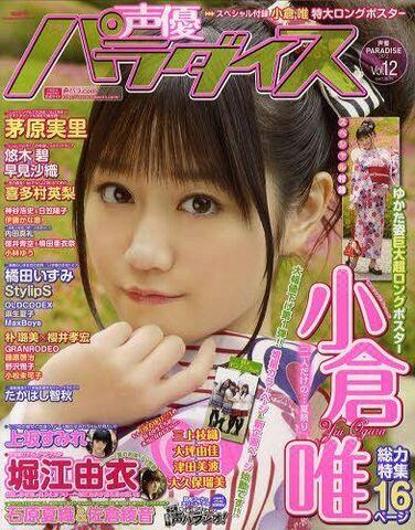 File:OYSeiyuParadise.jpg