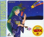 Urusei Yatsura CD Cover (23)