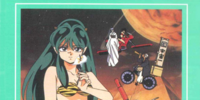 Urusei Yatsura: Always My Darling