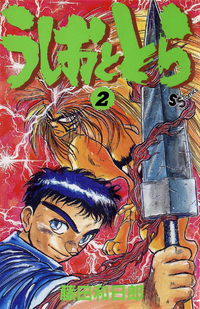 Ushio and Tora Volume 2