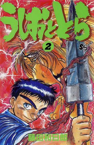 File:Ushio and Tora Volume 2.png
