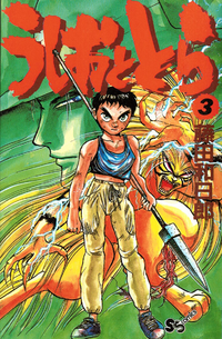 Ushio and Tora Volume 3