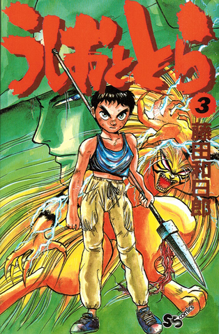 File:Ushio and Tora Volume 3.png
