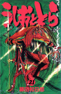 Ushio and Tora Volume 21
