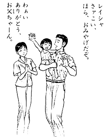 File:Chapter 305 - Hyo's Family Reunited.png