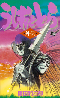 Ushio and Tora Gaiden Volume 1