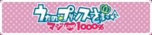 Web banner maji love 1000%