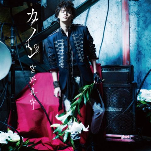 FOREVER LULLABY - Miyano Mamoru