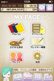 UTA☆PRI ISLAND My Page 2