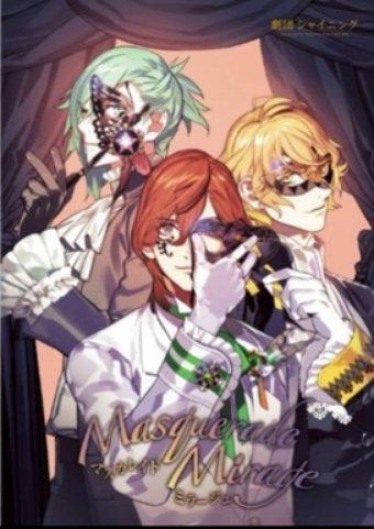 Masquerade Mirage - Kotobuki Reiji, Mikaze Ai, Shinomiya Natsuki