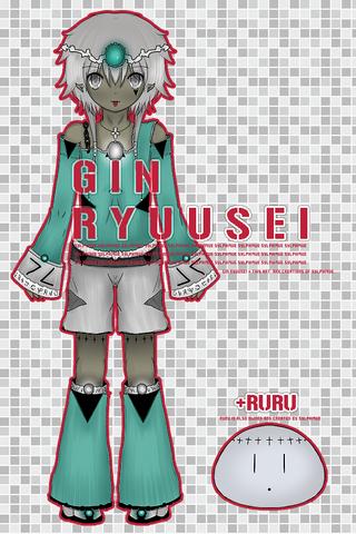 File:Ginryu.png