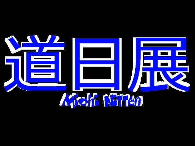 File:Michi Nitten Logo(Europe).png