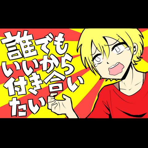 File:Dare demo ii kara tsuki aitai.png