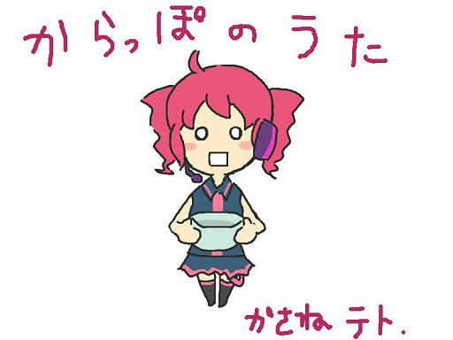 File:からっP - からっぽのうた.png