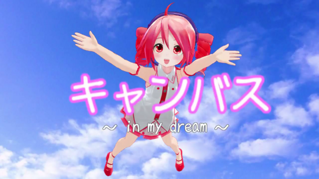 File:禿親父(ド)M - キャンバス ~in my dream~.png