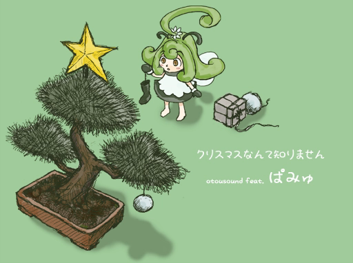 File:Otousound - クリスマスなんて知りません.png