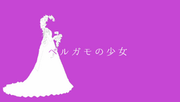"Image of ""ベルガモの少女 (Bergamot no Shoujo)"""
