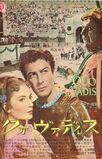 Quovadis-sept1953-movieposter-jpnmag