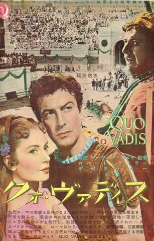 File:Quovadis-sept1953-movieposter-jpnmag.jpg