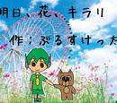明日、花、キラリ (Asu, Hana, Kirari)