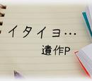 イタイヨ… (Itai yo...)