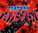 天刑執行御神体バルドソドル (Tenkei Shikkou Goshintai Barudosodoru)