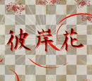 彼岸花 (Higanbana)