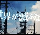 明日世界が滅ぶなら (Asu Sekai ga Horobu Nara)