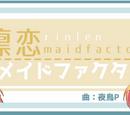 凛恋メイドファクター (Rin Ren Maid Factor)